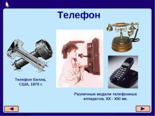 Телефон Телефон Белла, США, 1876 г. Различные модели телефонных аппаратов, X