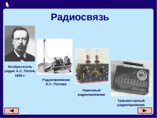Радиосвязь Изобретатель радио А.С. Попов, 1895 г. Ламповый радиоприемник Тра