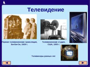Телевидение Телевизоры разных лет Телевизионная студия, США, 1935 г. Первая