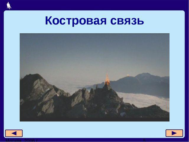Костровая связь Москва, 2006 г.