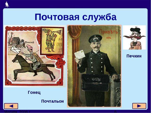 Почтовая служба Гонец Почтальон Печкин Москва, 2006 г.