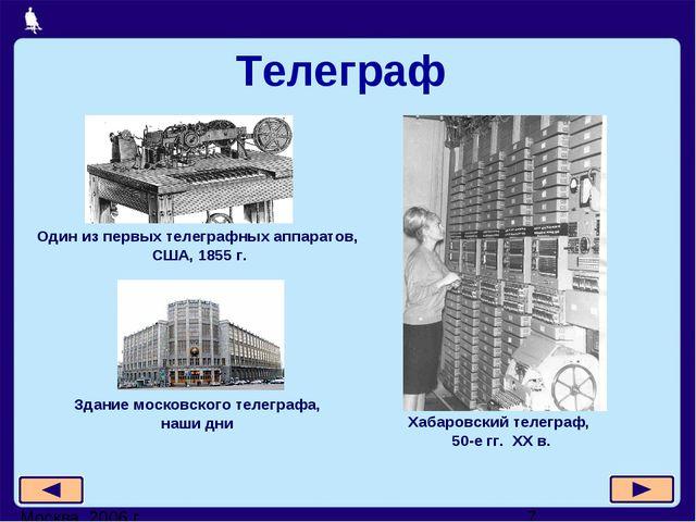 Телеграф Один из первых телеграфных аппаратов, США, 1855 г. Здание московског...