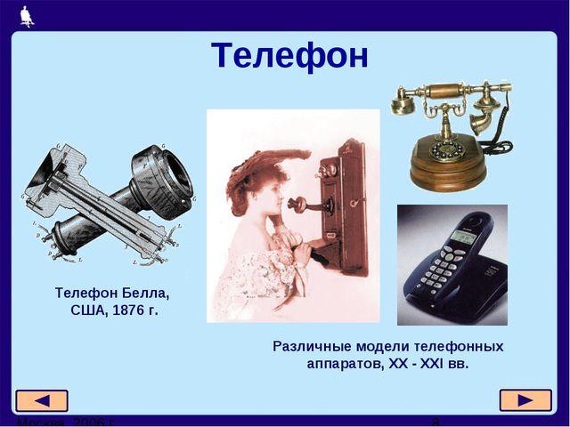 Телефон Телефон Белла, США, 1876 г. Различные модели телефонных аппаратов, X...