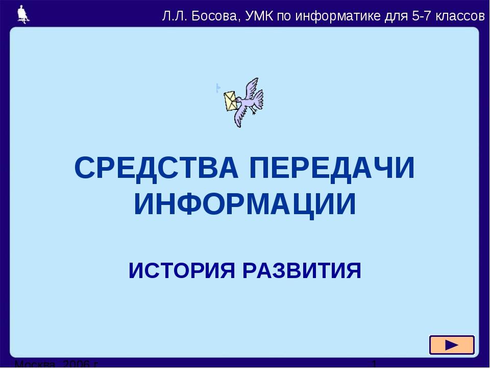 СРЕДСТВА ПЕРЕДАЧИ ИНФОРМАЦИИ ИСТОРИЯ РАЗВИТИЯ Л.Л. Босова, УМК по информатике...