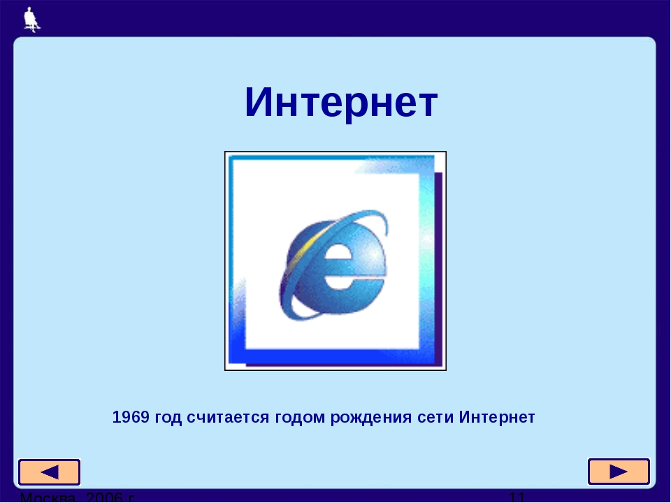 Интернет 1969 год считается годом рождения сети Интернет Москва, 2006 г.