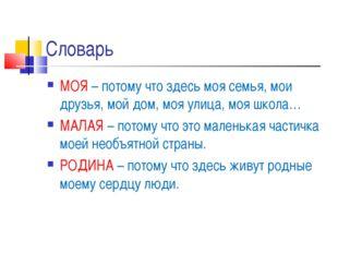 Словарь МОЯ – потому что здесь моя семья, мои друзья, мой дом, моя улица, моя