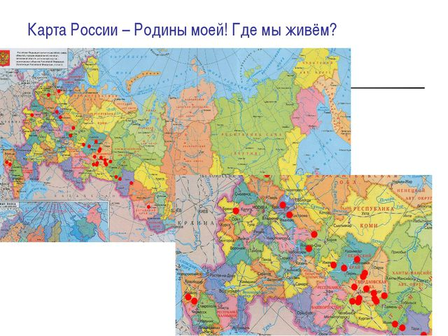 Карта России – Родины моей! Где мы живём?