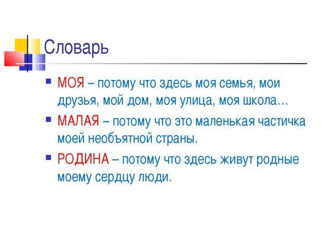 Словарь МОЯ – потому что здесь моя семья, мои друзья, мой дом, моя улица, моя...