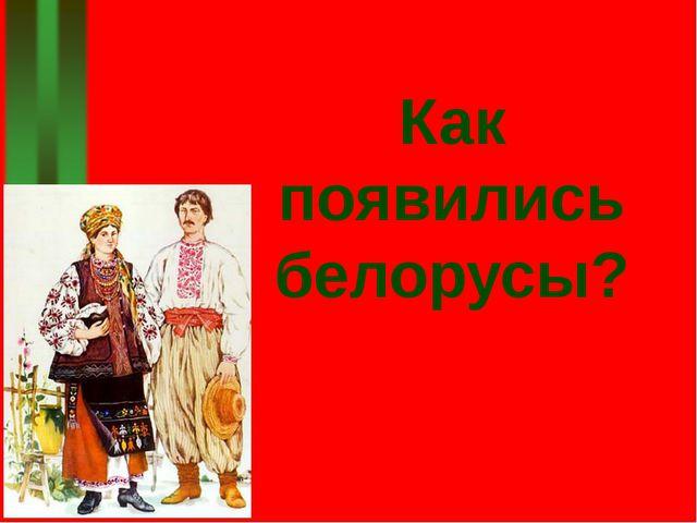 Как появились белорусы?
