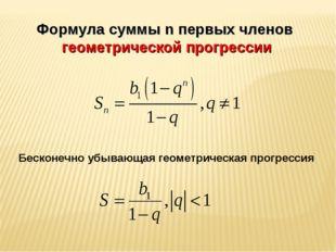 Формула суммы n первых членов геометрической прогрессии Бесконечно убывающая
