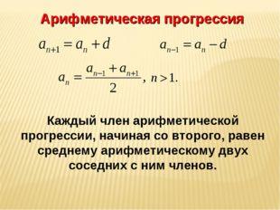 Каждый член арифметической прогрессии, начиная со второго, равен среднему ари