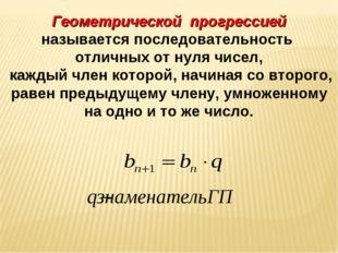 Геометрической прогрессией называется последовательность отличных от нуля чи
