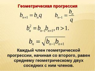 Геометрическая прогрессия Каждый член геометрической прогрессии, начиная со в