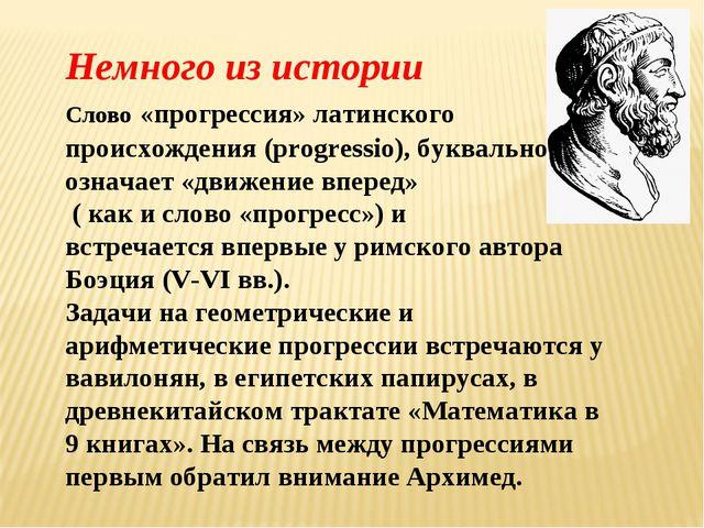 Немного из истории Слово «прогрессия» латинского происхождения (progressio),...