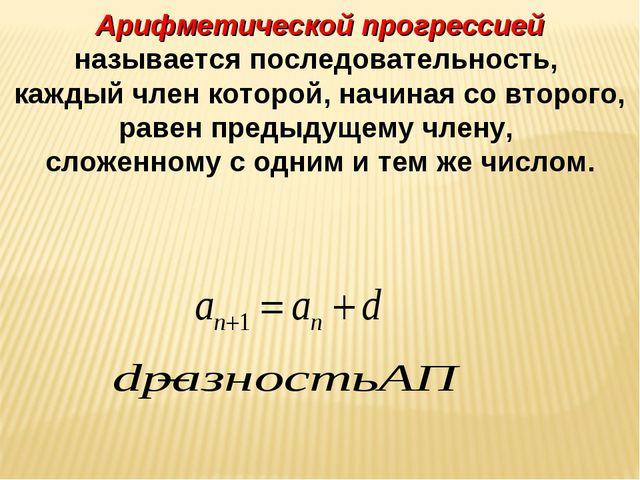 Арифметической прогрессией называется последовательность, каждый член которо...