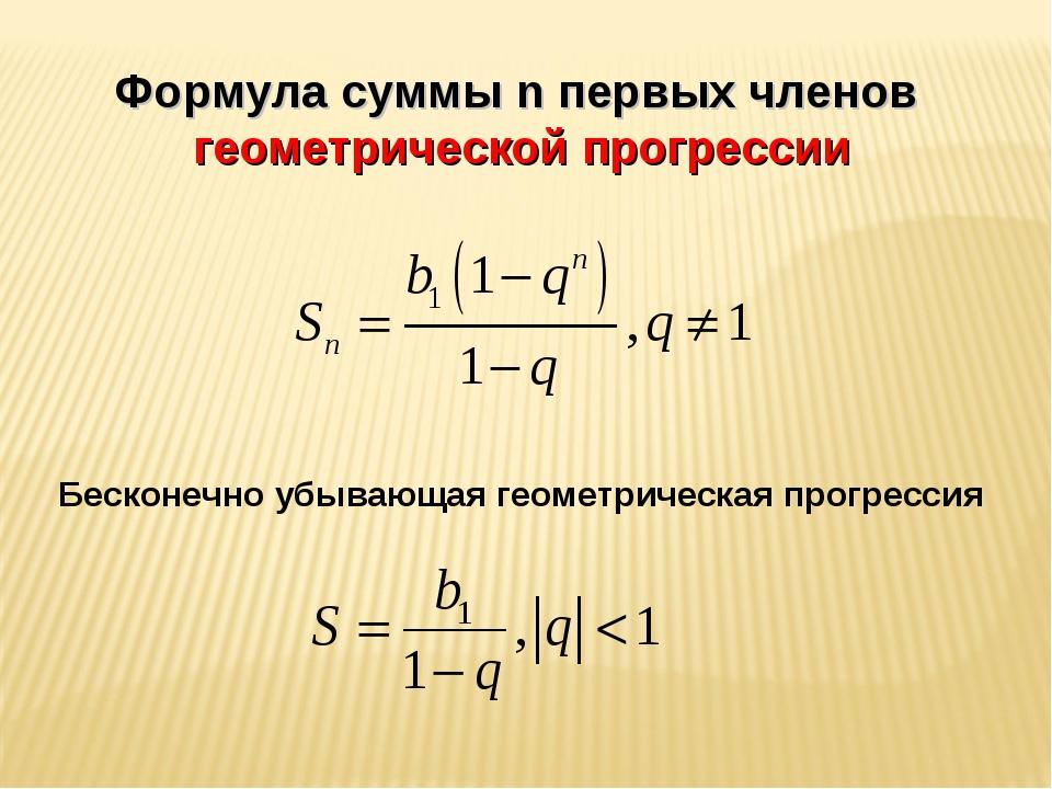 Формула суммы n первых членов геометрической прогрессии Бесконечно убывающая...