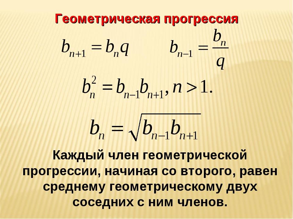 Геометрическая прогрессия Каждый член геометрической прогрессии, начиная со в...