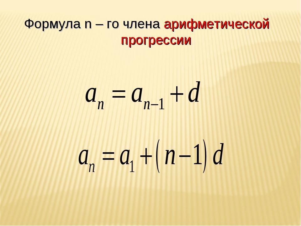 Формула n – го члена арифметической прогрессии