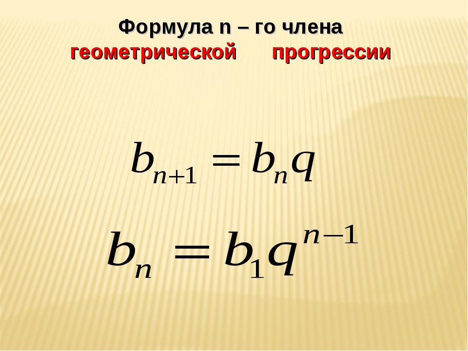 Формула n – го члена геометрической прогрессии