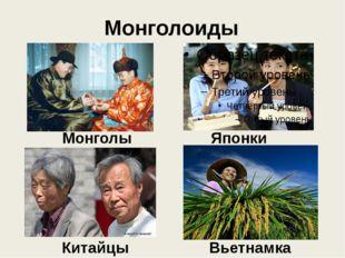 Монголоиды Монголы Японки Китайцы Вьетнамка