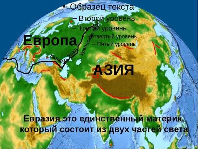 Евразия это единственный материк, который состоит из двух частей света Европ...