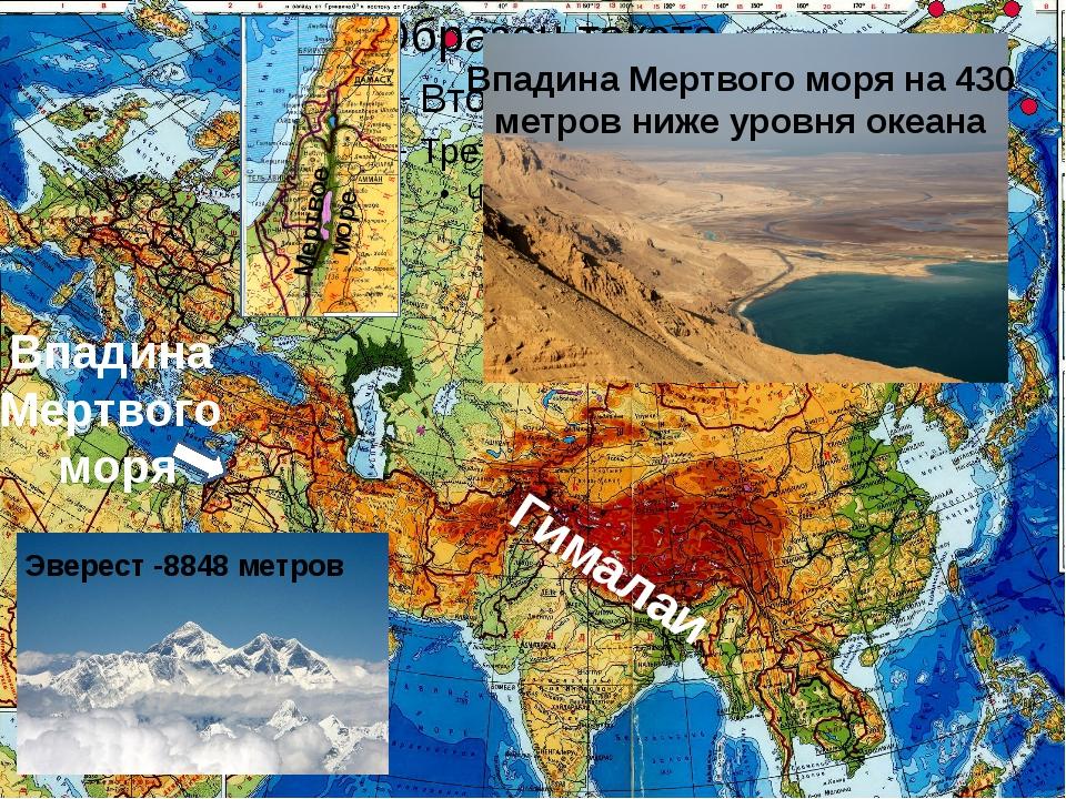 Гималаи Эверест -8848 метров Впадина Мертвого моря Мертвое море Впадина Мерт...