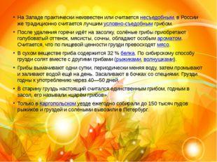 На Западе практически неизвестен или считаетсянесъедобным, в России же тради