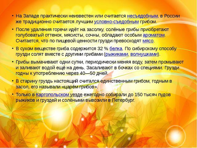 На Западе практически неизвестен или считаетсянесъедобным, в России же тради...