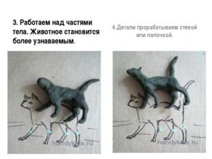 3. Работаем над частями тела. Животное становится более узнаваемым. 4.Детали