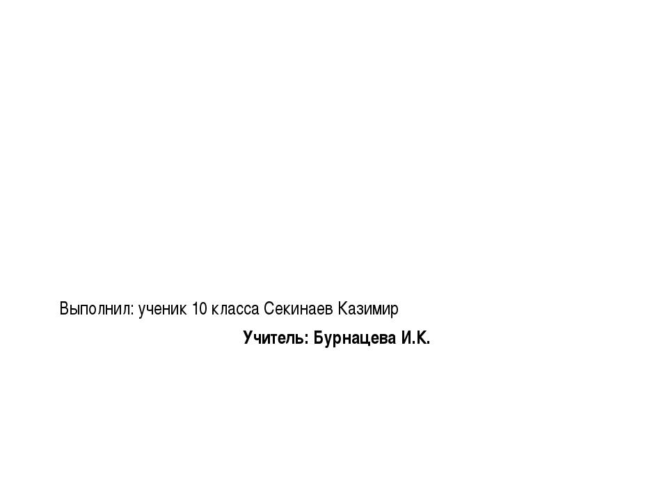 Учитель: Бурнацева И.К. Выполнил: ученик 10 класса Секинаев Казимир