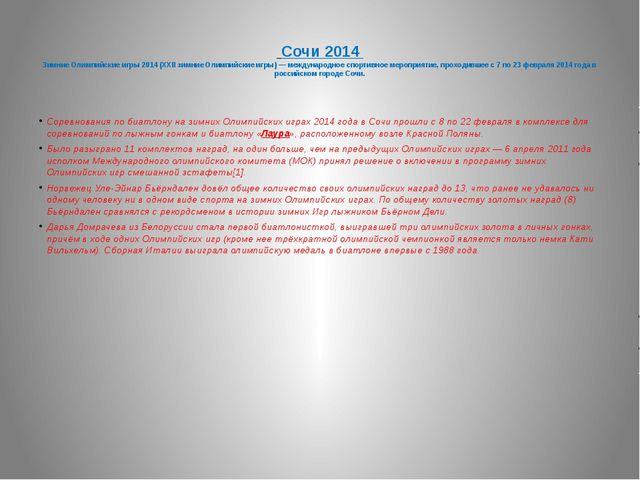 Сочи 2014 Зимние Олимпийские игры 2014 (XXII зимние Олимпийские игры) — межд...