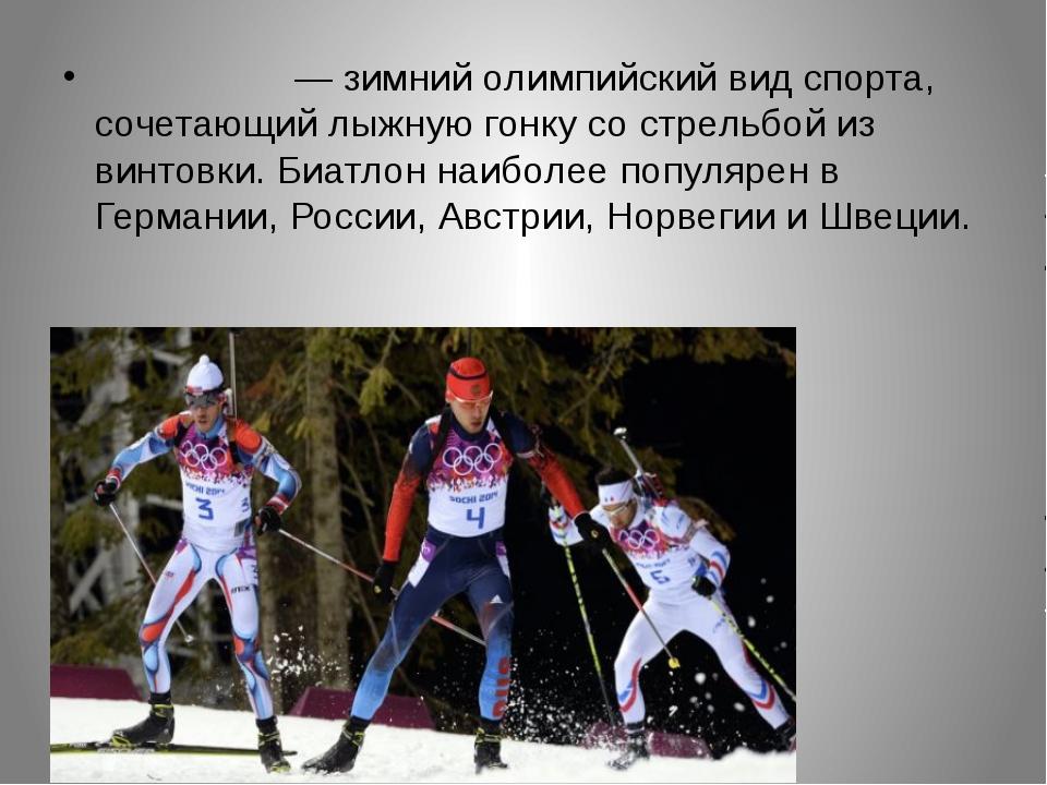 Биатло́н — зимний олимпийский вид спорта, сочетающий лыжную гонку со стрель...