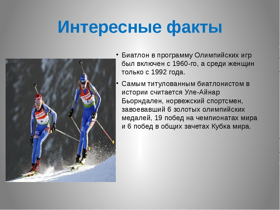 Интересные факты Биатлон в программу Олимпийских игр был включен с 1960-го, а...