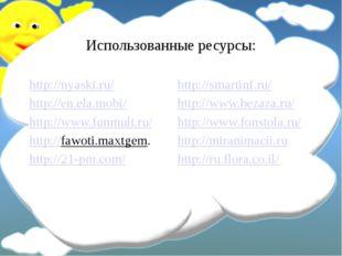 Использованные ресурсы: http://nyaski.ru/ http://en.ela.mobi/ http://www.funm