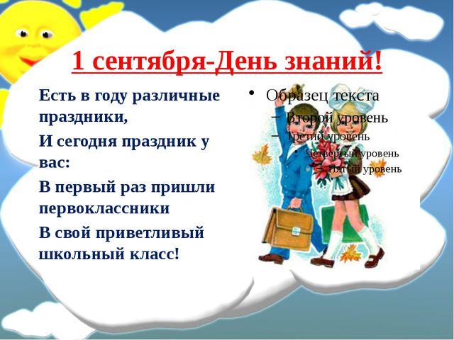 1 сентября-День знаний! Есть в году различные праздники, И сегодня праздник у...