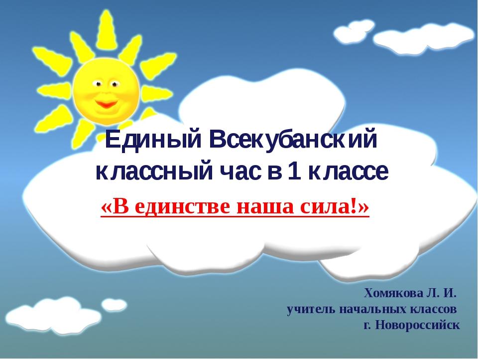 Единый Всекубанский классный час в 1 классе «В единстве наша сила!» Хомякова...