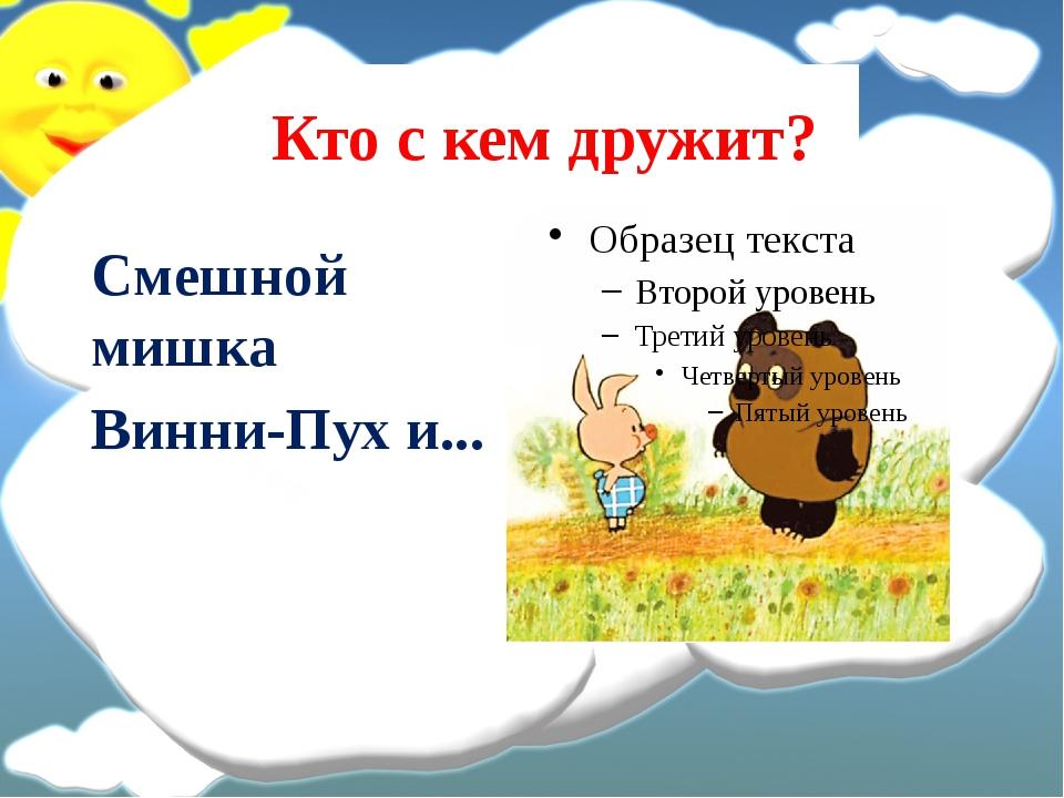 Кто с кем дружит? Смешной мишка Винни-Пух и...
