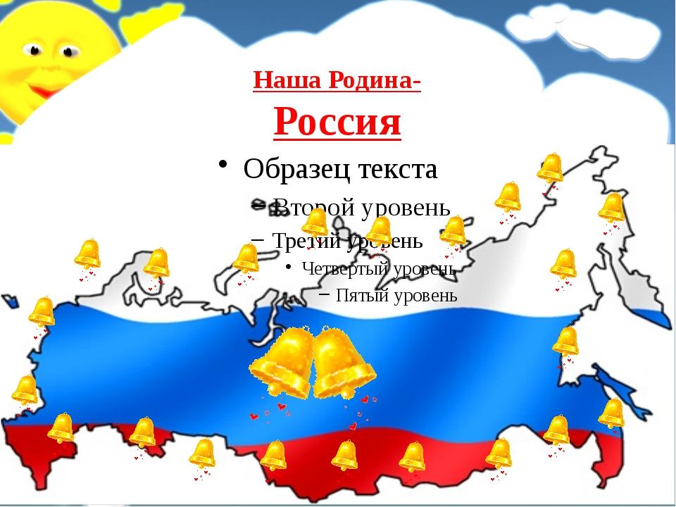 Наша Родина- Россия