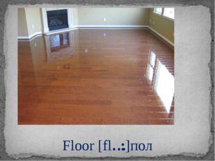 Floor [flɔ:]пол