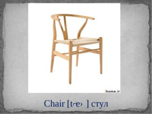 Chair [tʃeə] стул