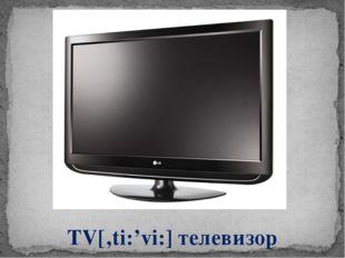 TV['ti:'vi:] телевизор