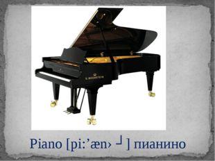 Piano [pi:'ænəʋ] пианино