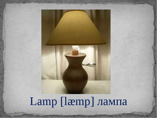 Lamp [læmp] лампа