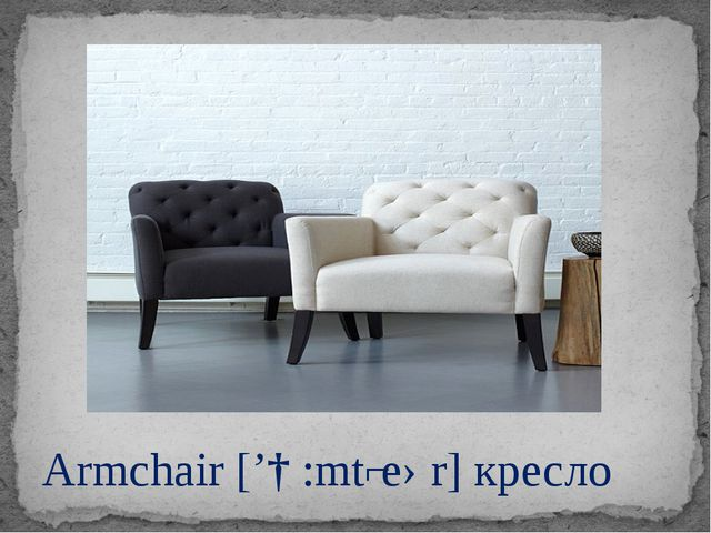 Armchair ['ɑ:mtʃeər] кресло