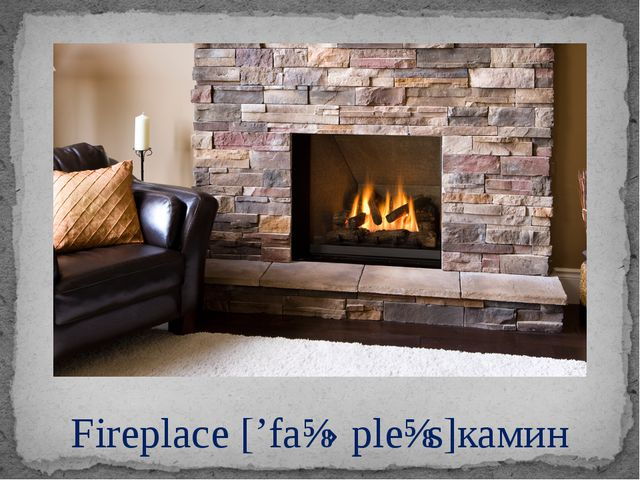 Fireplace ['faɪəpleɪs]камин
