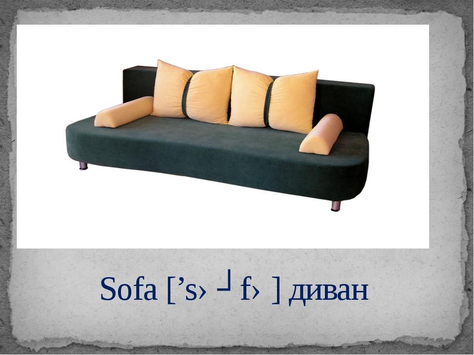 Sofa ['səʋfə] диван
