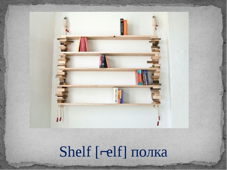 Shelf [ʃelf] полка