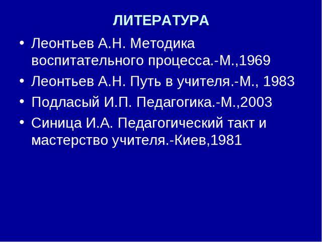 ЛИТЕРАТУРА Леонтьев А.Н. Методика воспитательного процесса.-М.,1969 Леонтьев...