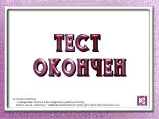 источник шаблона: «Хамадиева Наталья Александровна учитель-логопед МАОУ лицей