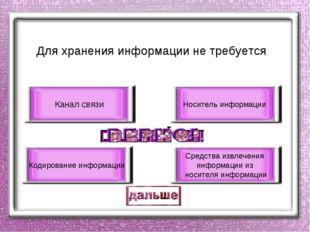Для хранения информации не требуется Канал связи Кодирование информации Носит